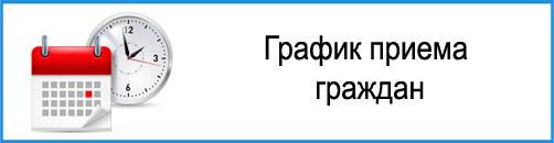 http://amvrosraadmin.ucoz.net/grafik-priema-1.jpg